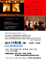 Kyoto Culture Association supporting member's special event