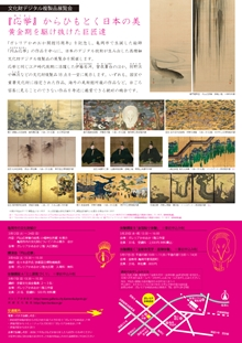 Special exhibition of high resolution facsimiles of Japanese art at Galleria Kameoka